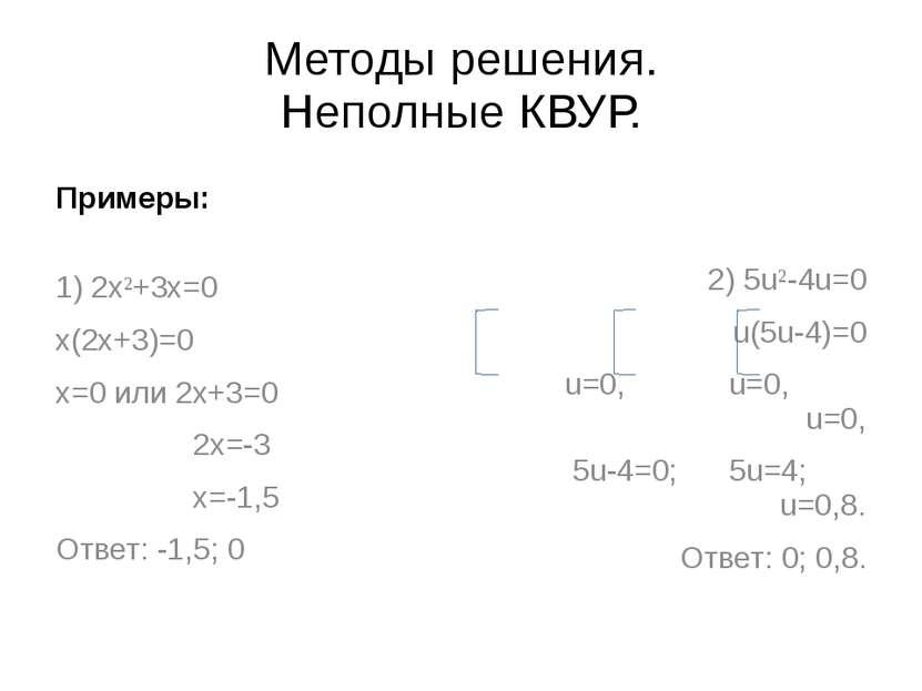 Методы решения. Неполные КВУР. 1) 2x²+3x=0 x(2x+3)=0 x=0 или 2x+3=0 2x=-3 x=-...