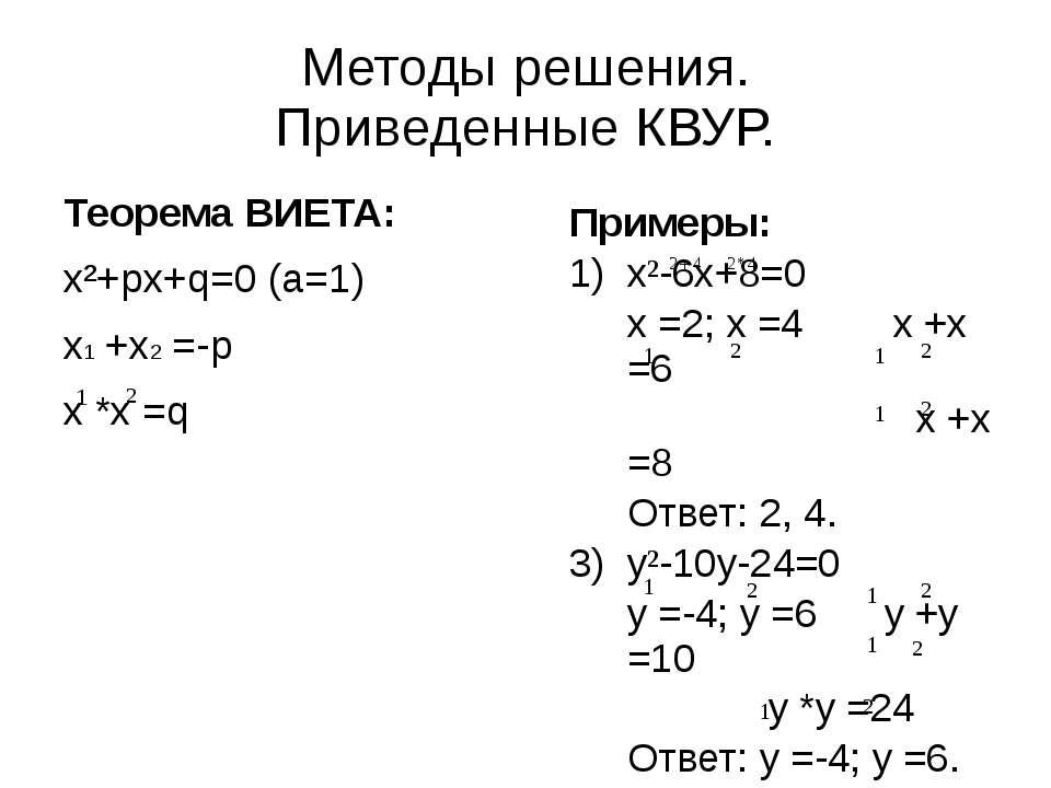 Методы решения. Приведенные КВУР. Теорема ВИЕТА: x²+px+q=0 (a=1) x1 +x2 =-p x...