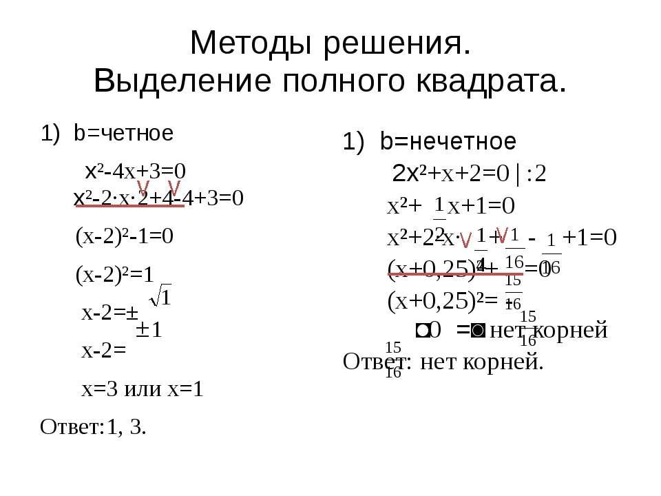 Методы решения. Выделение полного квадрата. b=четное x²-4x+3=0 x²-2·x·2+4-4+3...