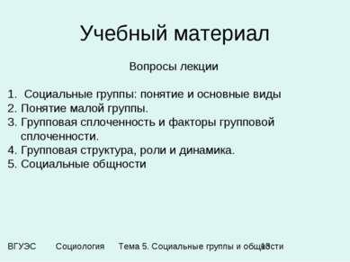 Учебный материал Вопросы лекции Социальные группы: понятие и основные виды По...