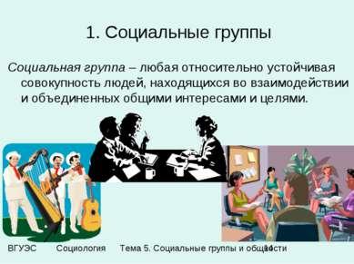 1. Социальные группы Социальная группа – любая относительно устойчивая совоку...