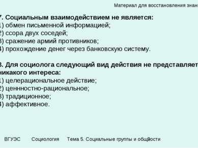 7. Социальным взаимодействием не является: 1) обмен письменной информацией; 2...