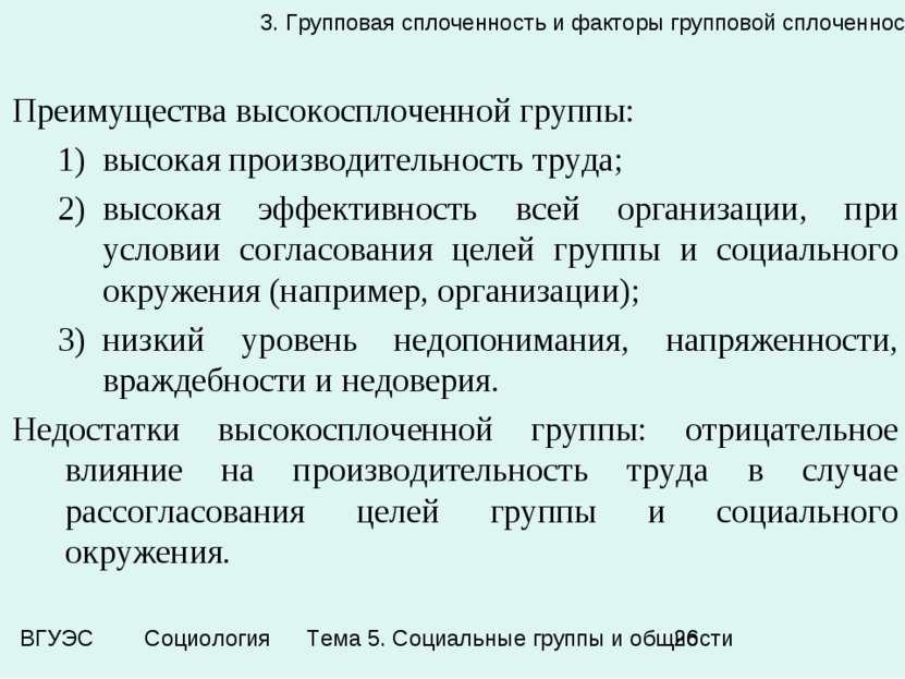 3. Групповая сплоченность и факторы групповой сплоченности Преимущества высок...