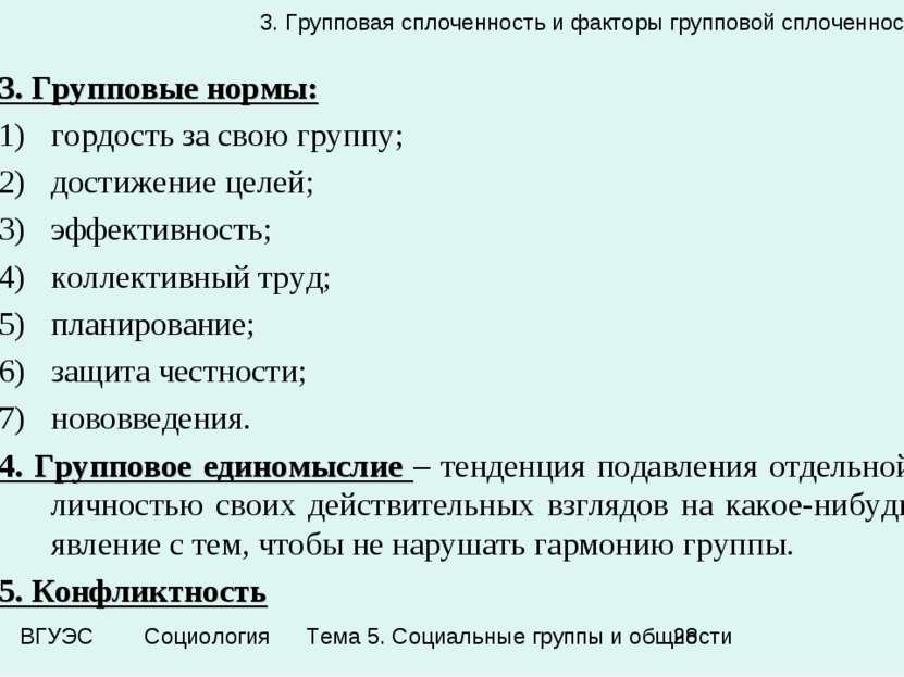 3. Групповая сплоченность и факторы групповой сплоченности 3. Групповые нормы...