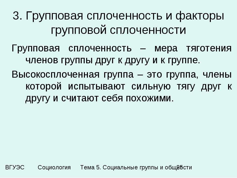 3. Групповая сплоченность и факторы групповой сплоченности Групповая сплоченн...