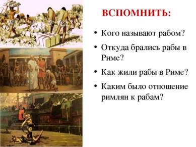 Кого называют рабом? Откуда брались рабы в Риме? Как жили рабы в Риме? Каким ...