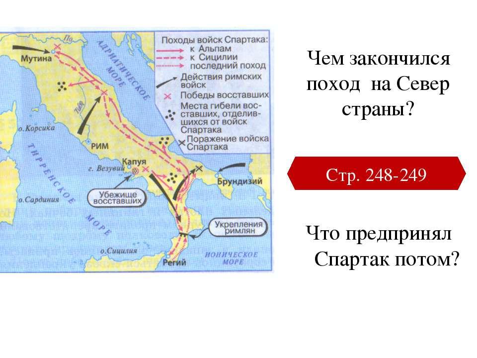 Чем закончился поход на Север страны? Стр. 248-249 Что предпринял Спартак потом?