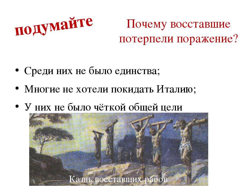 Почему восставшие потерпели поражение? Среди них не было единства; Многие не ...