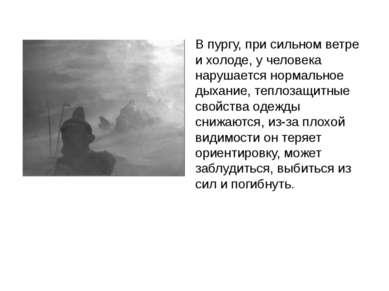 В пургу, при сильном ветре и холоде, у человека нарушается нормальное дыхан...