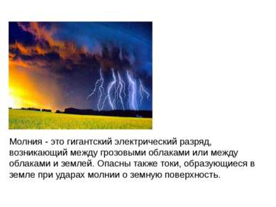 Молния - это гигантский электрический разряд, возникающий между грозовыми о...