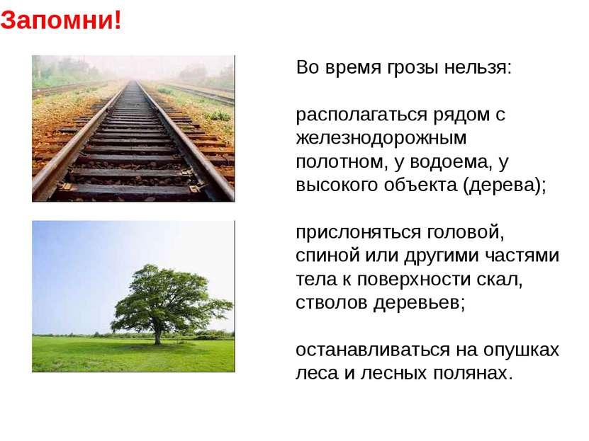 Во время грозы нельзя:  располагаться рядом с железнодорожным полотном, у ...