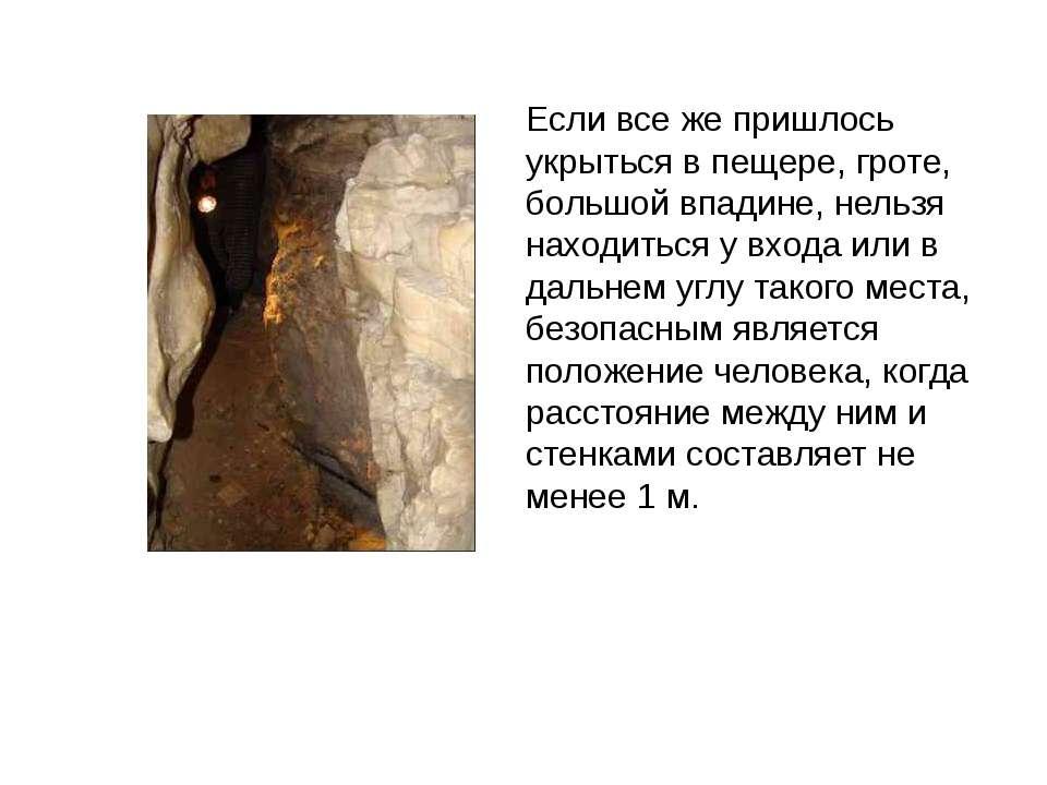 Если все же пришлось укрыться в пещере, гроте, большой впадине, нельзя нахо...