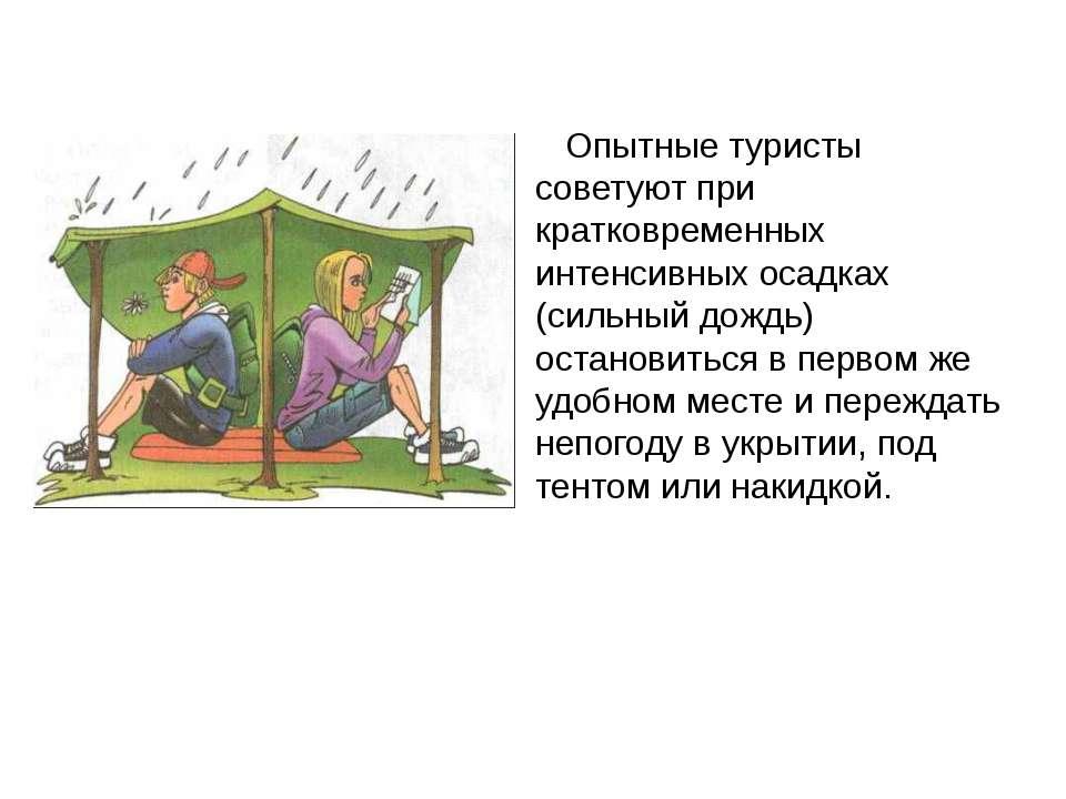 Опытные туристы советуют при кратковременных интенсивных осадках (сильный дож...