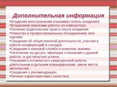 Дополнительная информация Владение иностранными языками(степень владения). Вл...