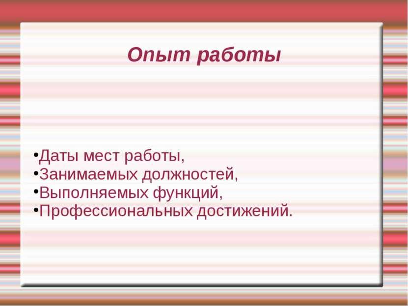 Опыт работы Даты мест работы, Занимаемых должностей, Выполняемых функций, Про...