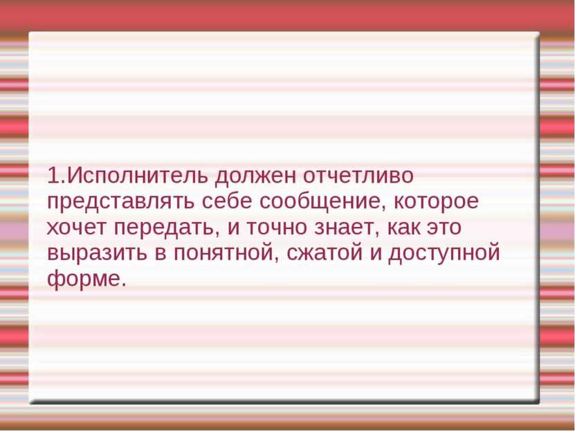 1.Исполнитель должен отчетливо представлять себе сообщение, которое хочет пер...