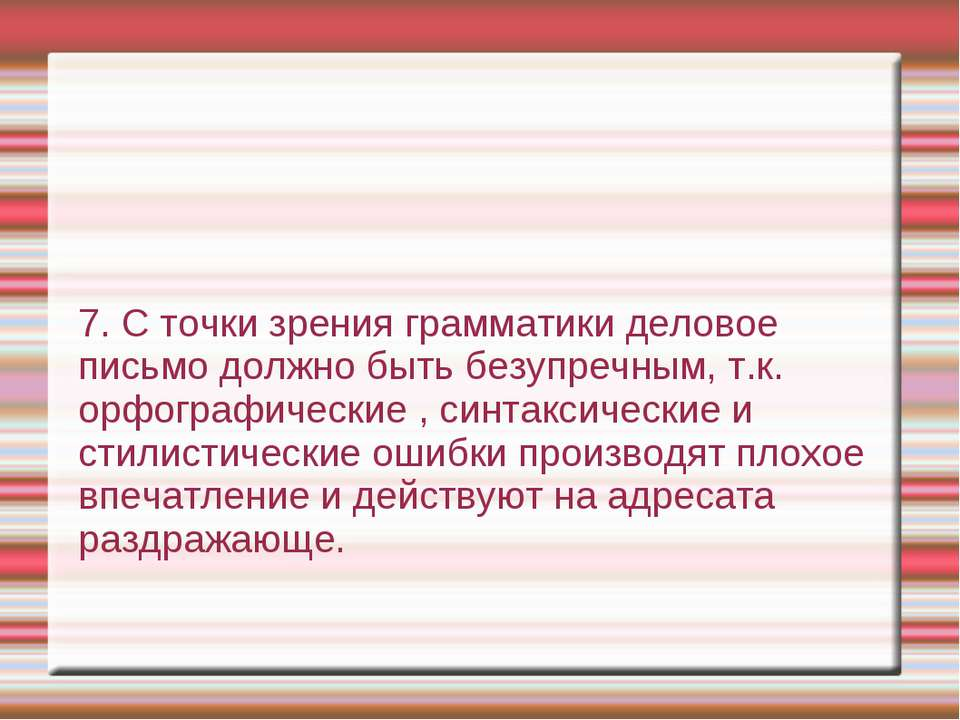 7. С точки зрения грамматики деловое письмо должно быть безупречным, т.к. орф...