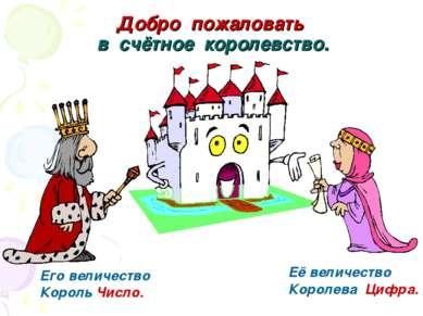 Добро пожаловать в счётное королевство. Его величество Король Число. Её велич...