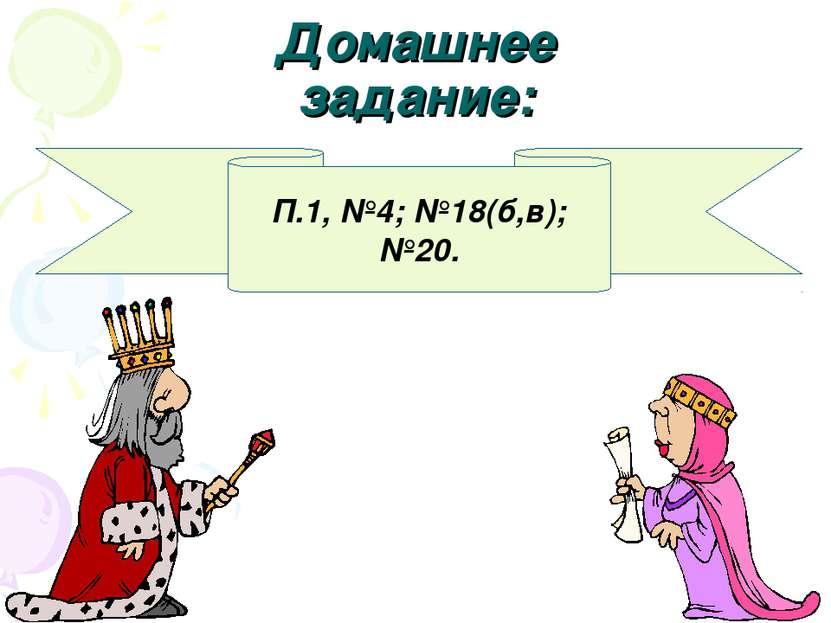Домашнее задание: П.1, №4; №18(б,в); №20.
