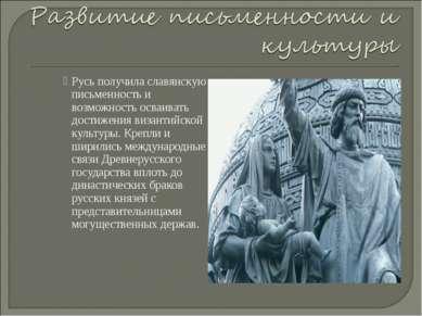 Русь получила славянскую письменность и возможность осваивать достижения виза...
