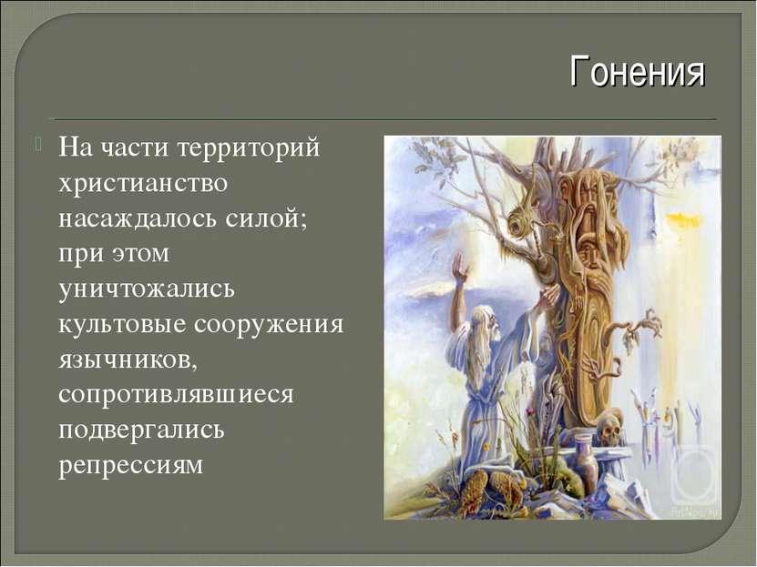 На части территорий христианство насаждалось силой; при этом уничтожались кул...