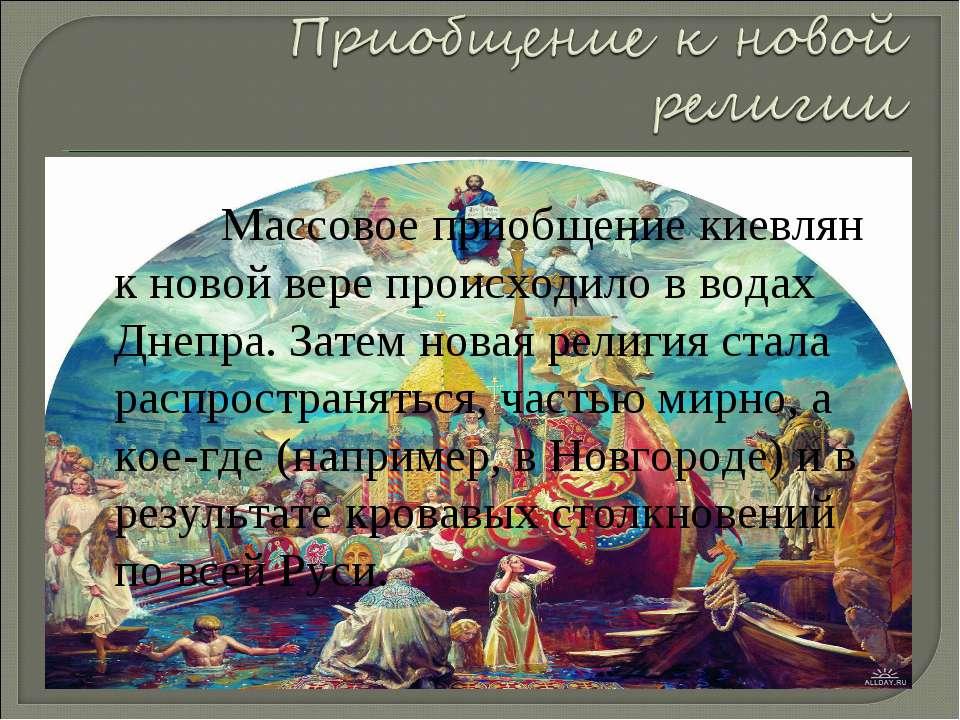 Массовое приобщение киевлян к новой вере происходило в водах Днепра. Затем но...