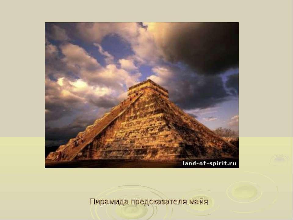 Пирамида предсказателя майя