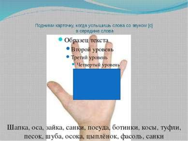 Подними карточку, когда услышишь слова со звуком [c] в середине слова Шапка, ...