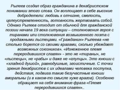 Рылеев создал образ гражданина в декабристском понимании этого слова. Он вопл...
