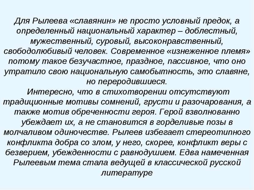 Для Рылеева «славянин» не просто условный предок, а определенный национальный...