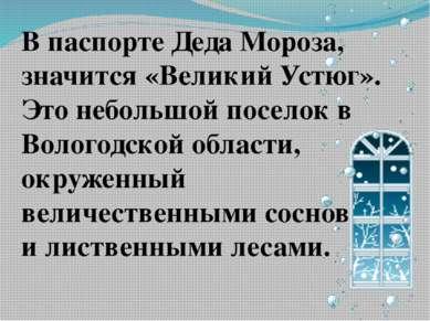В паспорте Деда Мороза, значится «Великий Устюг». Это небольшой поселок в Вол...