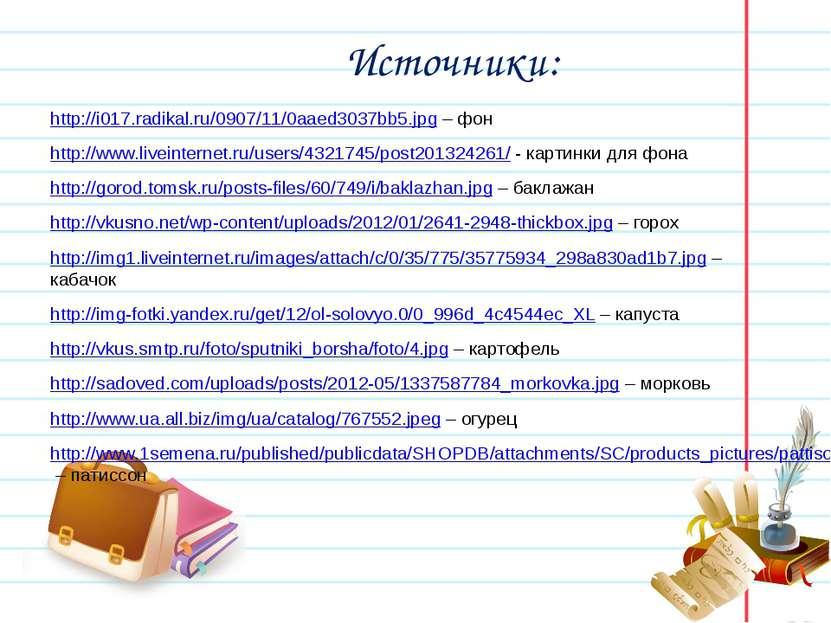 Источники: http://i017.radikal.ru/0907/11/0aaed3037bb5.jpg – фон http://www.l...