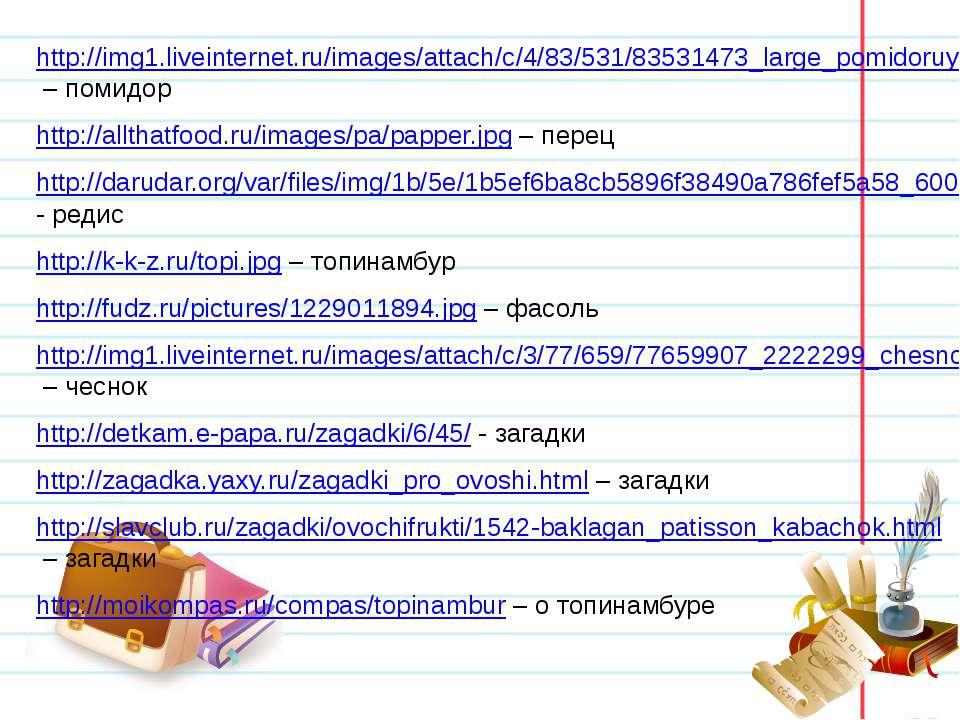 http://img1.liveinternet.ru/images/attach/c/4/83/531/83531473_large_pomidoruy...