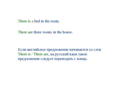 There is a bed in the room. There are three rooms in the house. Если английск...