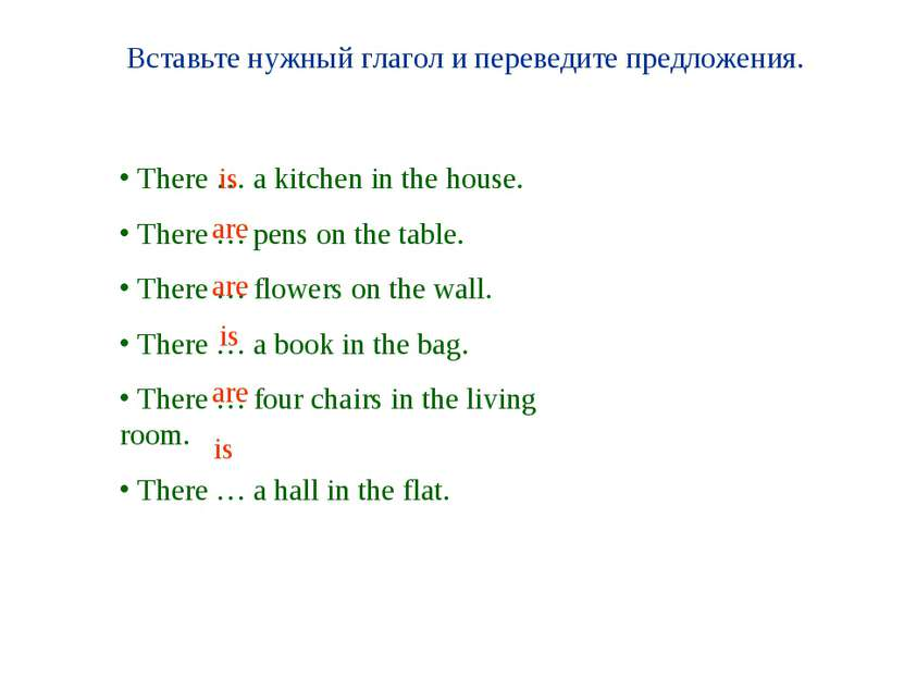 Вставьте нужный глагол и переведите предложения. There … a kitchen in the hou...