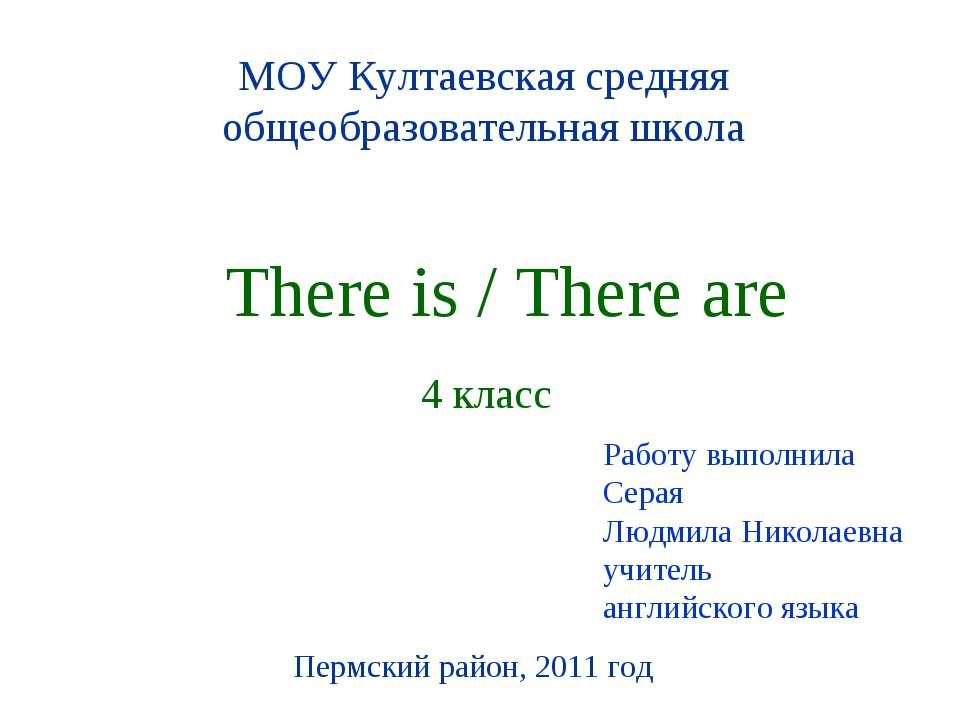 МОУ Култаевская средняя общеобразовательная школа Работу выполнила Серая Людм...