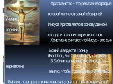 Христианство – это религия, география которой является самой обширной. Учение...