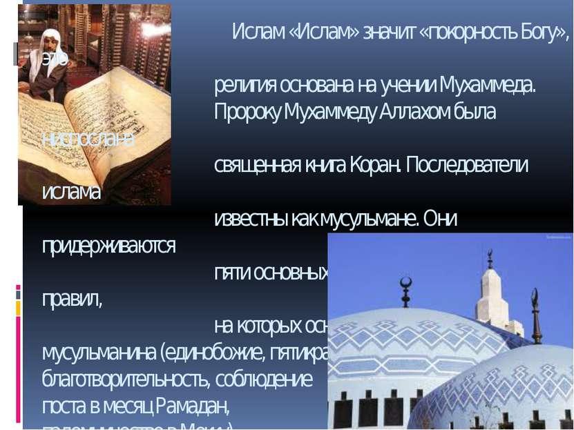 Ислам «Ислам» значит «покорность Богу», это религия основана на учении Мухамм...