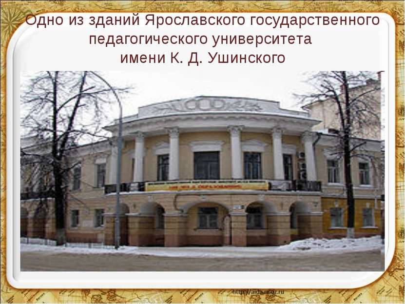 Одно из зданий Ярославского государственного педагогического университета име...