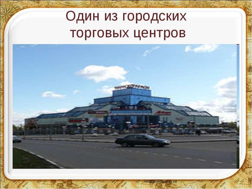 Один из городских торговых центров