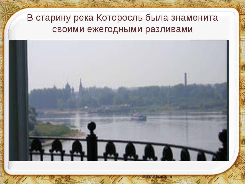 В старину река Которосль была знаменита своими ежегодными разливами
