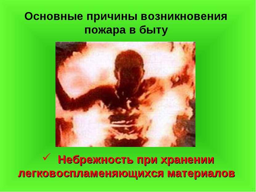 Основные причины возникновения пожара в быту Небрежность при хранении легково...