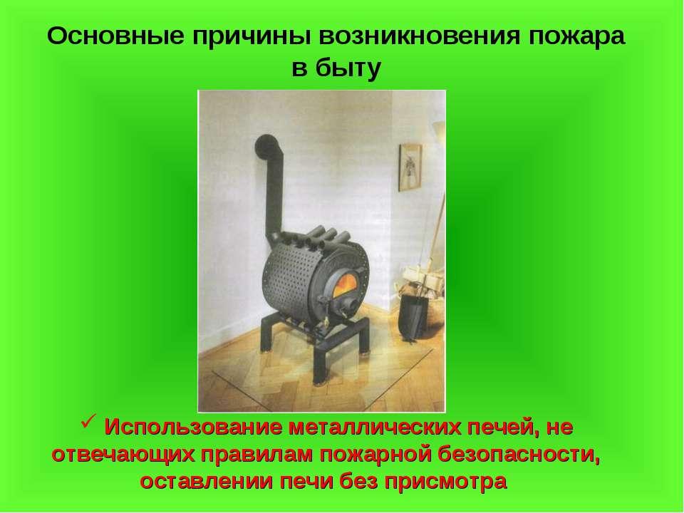 Основные причины возникновения пожара в быту Использование металлических пече...