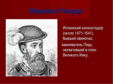 Франсиско Писарро Испанский конкистадор (около 1471-1541), бывший свинопас, з...