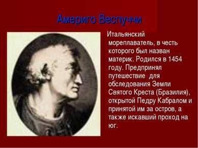 Америго Веспуччи Итальянский мореплаватель, в честь которого был назван матер...