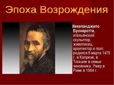 Микеланджело Буонаротти, итальянский скульптор, живописец, архитектор и поэт,...