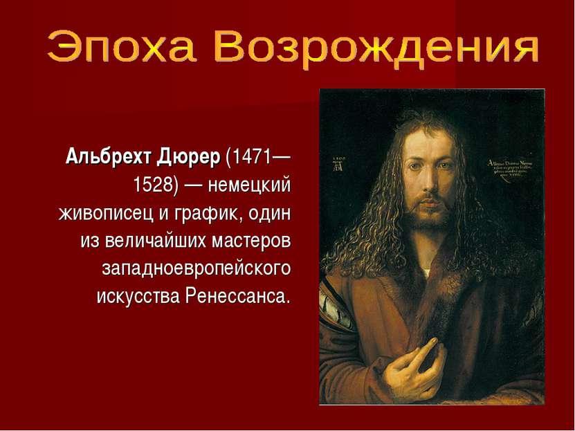 Альбрехт Дюрер (1471—1528) — немецкий живописец и график, один из величайших ...