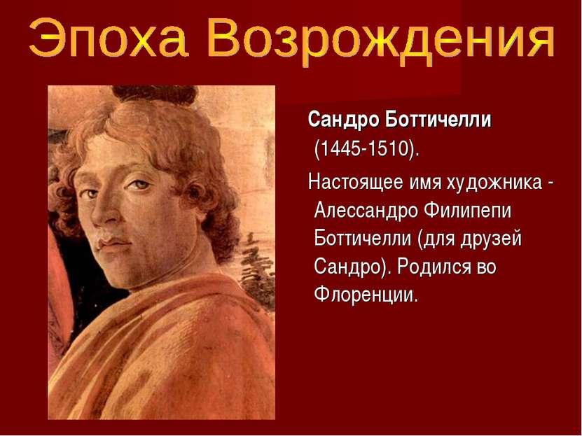 Сандро Боттичелли (1445-1510). Настоящее имя художника - Алессандро Филипе...