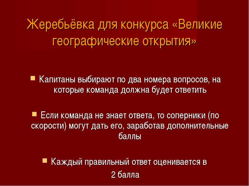 Жеребьёвка для конкурса «Великие географические открытия» Капитаны выбирают п...