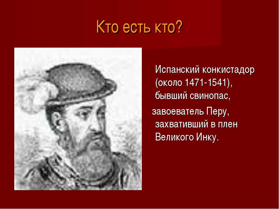 Кто есть кто? Испанский конкистадор (около 1471-1541), бывший свинопас, завое...